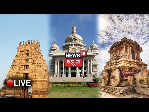 News18 Kannada live, Watch Kannada News Live TV Online