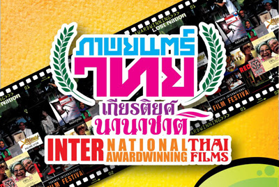 International Award-Winning Thai Films