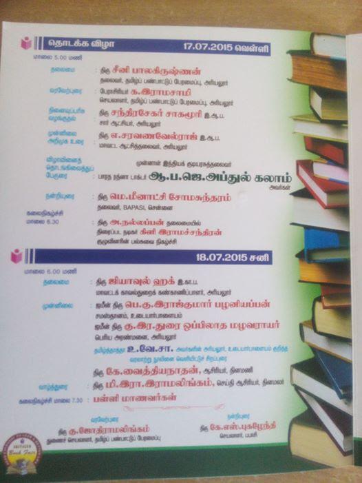 azhai-ariyalurbookfair02