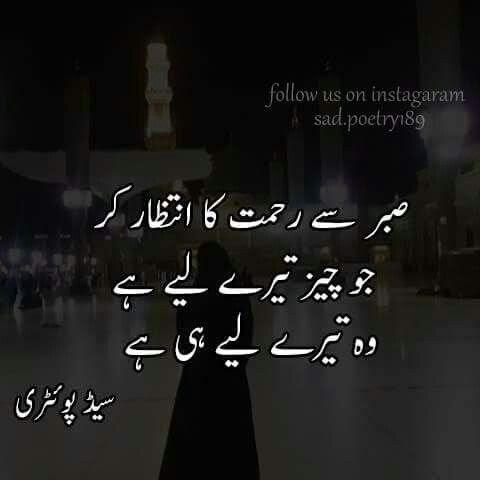 Strong Relationship Trust Relationship Trust Quotes In Urdu