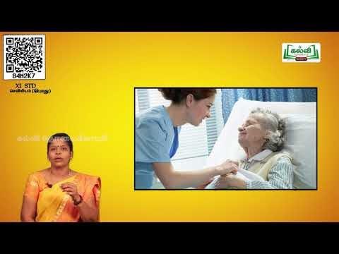 11th Nursing General நோயாளியின் சுற்றுப்புற சுகாதாரம் அலகு 7 பகுதி 5 Kalvi TV