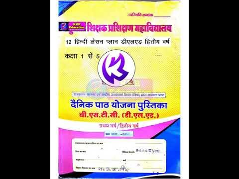 डीएलएड हिन्दी शिक्षण अधिगम के लेसन प्लान Hindi lesson plan Internship dairy