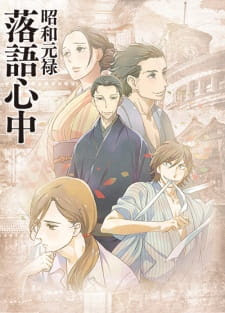 Shouwa Genroku Rakugo Shinjuu picture