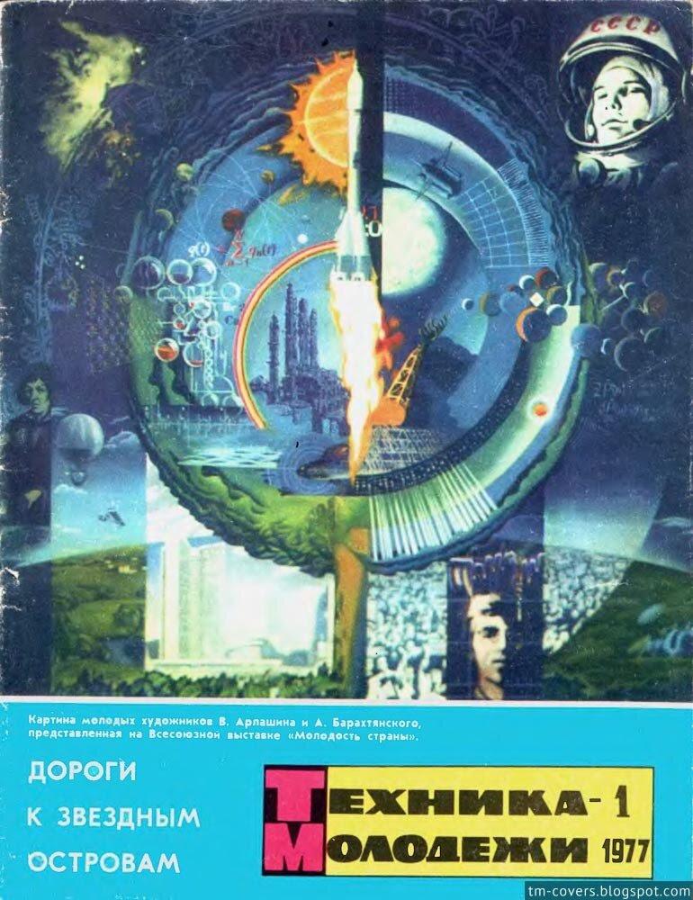 Техника — молодёжи, обложка, 1977 год №1