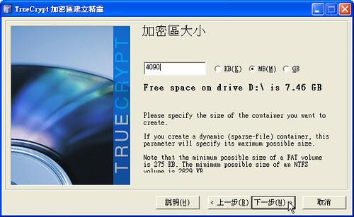 truecrypt-10 (by 異塵行者)