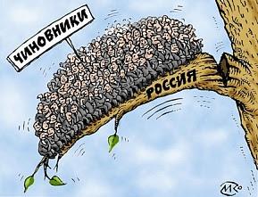 Картинки по запросу российские чиновники