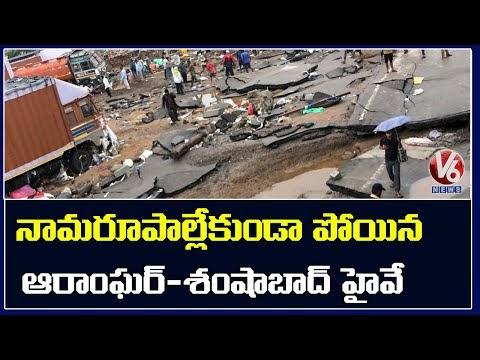 Hyderabad Rain Effect : Aramghar - Shamshabad Road Damage   V6 News