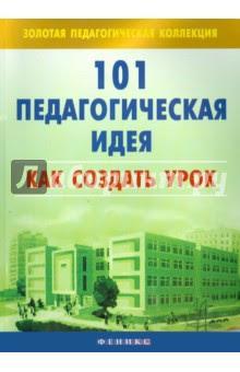 Виктория Садкина - 101 педагогическая идея: как создать урок обложка книги
