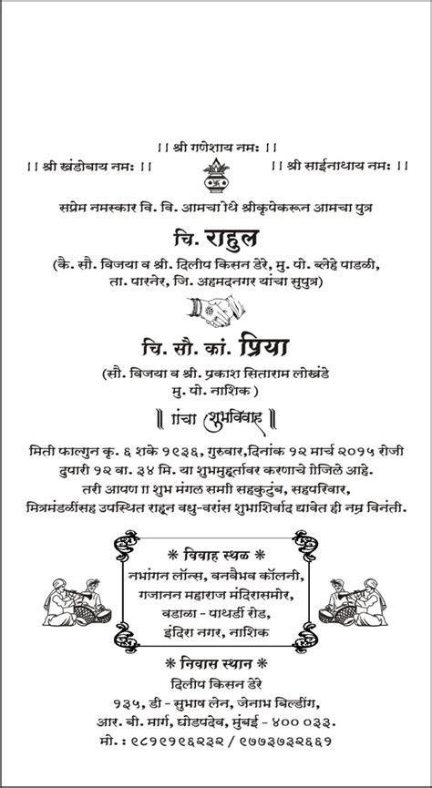 Marathi Card Sample Wordings