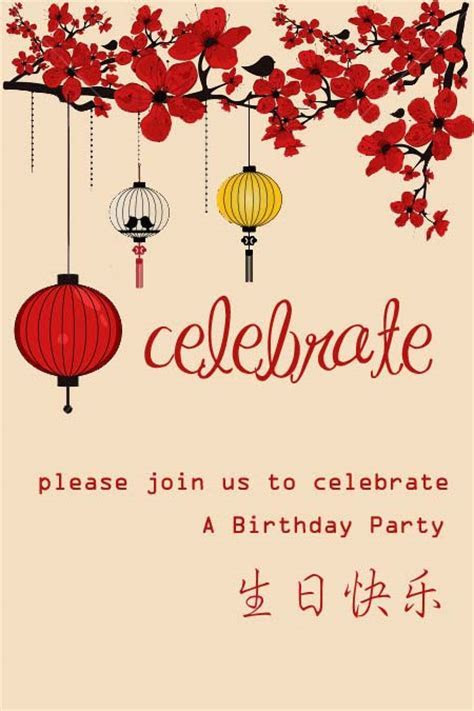 Chinese Party Invitations   oxsvitation.com