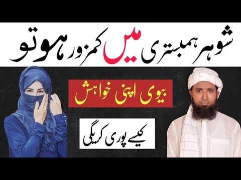 Shohar Humbestri Main Kamzor Ho To Biw Kia Kare ! Shohar jima Karne Par Qadir na Ho ! نامرد شوہر
