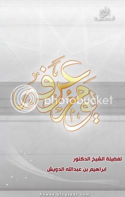 تحميل محاضرات ابراهيم الدويش mp3