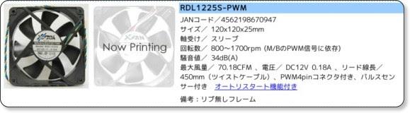 http://www.x-fan.jp/products/120.html