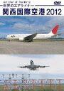 世界のエアライナー 関西国際空港 2012 HD(DVD) ◆20%OFF!