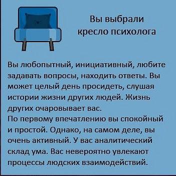 кресло психолога