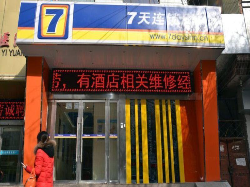 7 Days Inn Pingliang Jiefang Road Branch Reviews