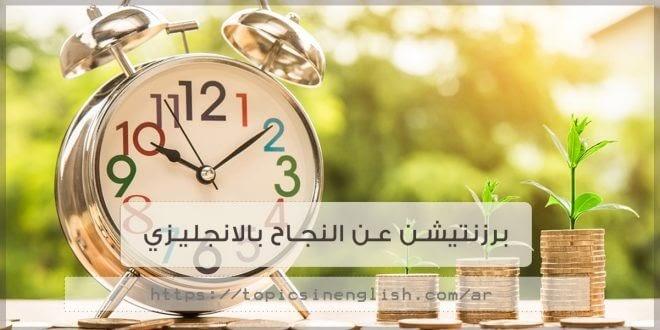 عبارات عن النجاح والطموح بالانجليزي Aiqtabas Blog