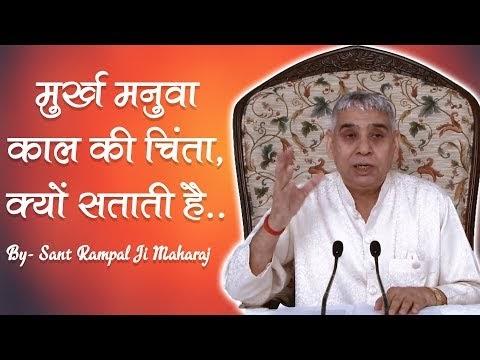 मुर्ख मनुवा काल की चिंता क्यों सताती है ᴴᴰ | Sant Rampal Ji HD Shabad | BKPK VIDEO