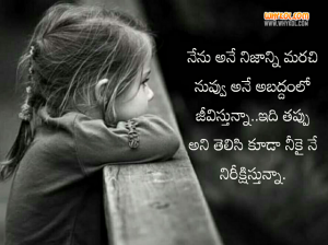 List Of Love Quotes In Telugu 100 Heart Touching Love Quotes And