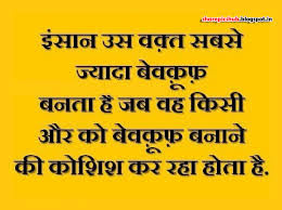 Wise Quote In Hindi Quotespicturescom