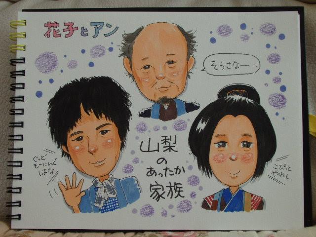 イラスト花子とアン山梨の家族 Maco Heart Style
