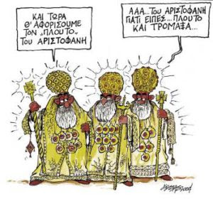 Το σκίτσο του Κώστα Γρηγοριάδη που δημοσιεύθηκε στην πρώτη σελίδα του Ριζοσπάστη στις 30.7.2004