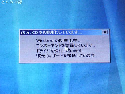 HP MediaSmart Server EX490 復元 (1)