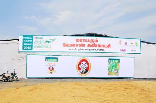 வேளான் கண்காட்சி