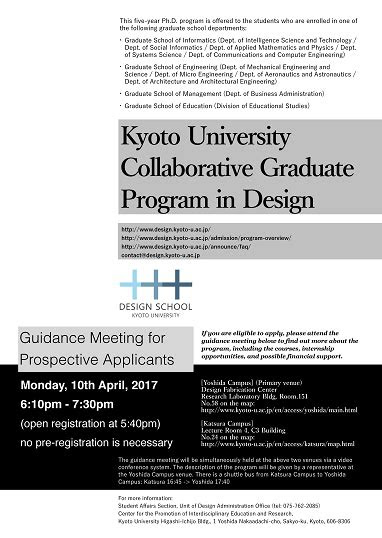 H29デザイン学募集説明会 | Kyoto University Design School