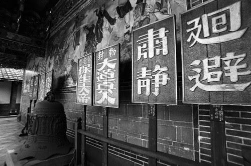 保安宮 Bao An Temple by Paladin R. Liu