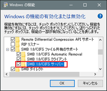 a00018_Windwos10でSMB1.0でファイル共有する方法_11
