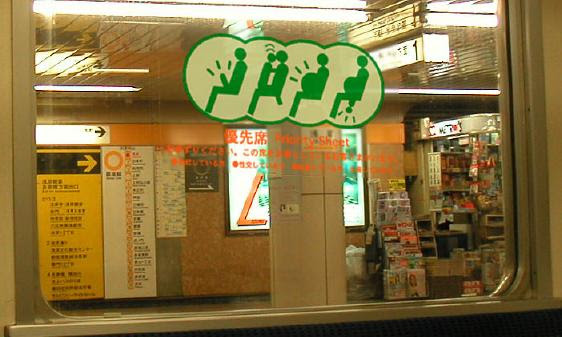 Subway sign in Toyko