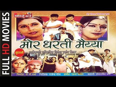 Mor Dharti Maiya Superhit CG Film  मोर धरती मईया 2021