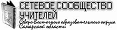 Сетевое сообщество учителей Северо-Восточного образовательного округа Самарской области