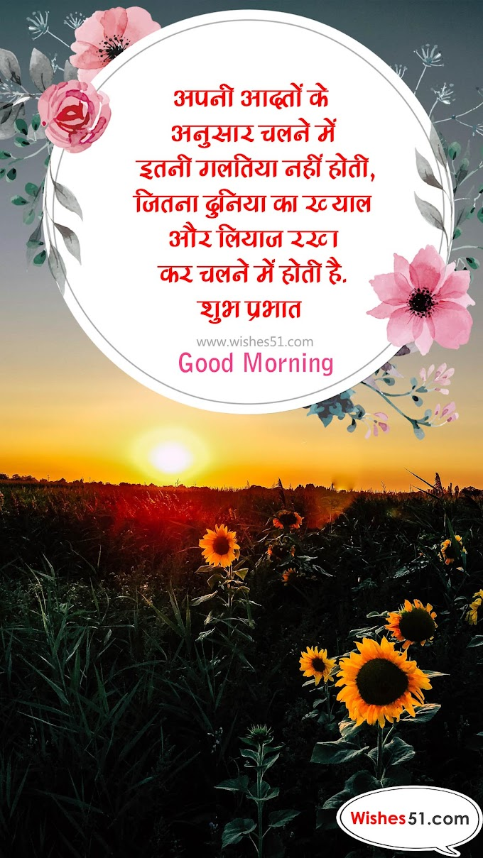 Delightful Morning Quotes Once Love In Hindi