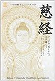 慈経―ブッダの「慈しみ」は愛を越える (「パーリ仏典を読む」シリーズ (Vol.1))