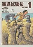 西遊妖猿伝 西域篇(1) (モーニング KC)
