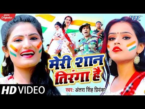 मेरी शान तिरंगा है   Meri Shaan Tiranga Hai   Lyrics   26 जनवरी स्पेशल विडियो    Desh Bhakti Song 2021   Bhojpuri-Song.com