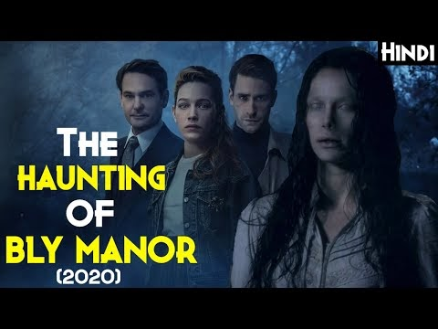 The Haunting Of Bly Manor Explained in Hindi | Hinglish | Movie Spoilers