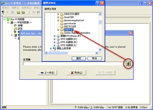 2010_1103_FTP_SERVER_19.png