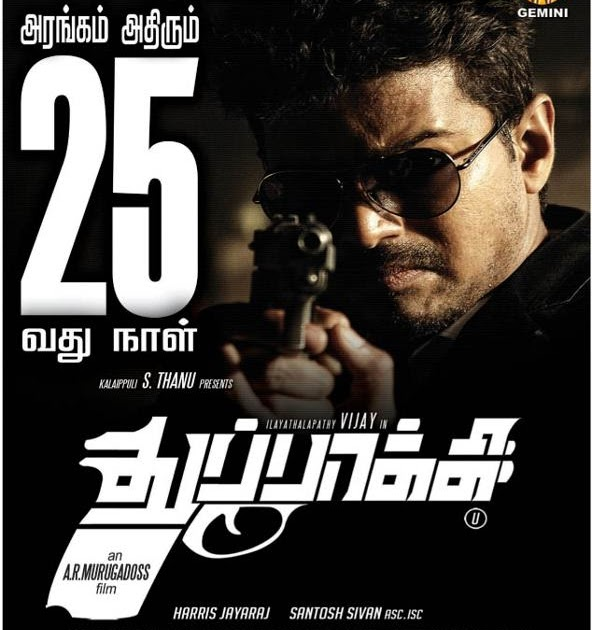 Mercury Movie Tamilrocker Download: Thuppakki [2012] Download Tamil Lotus Untouched Songs