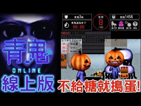 Download Video 青鬼3青幣boss戰殭屍木偶小丑千手觀音4種類