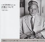 小林秀雄講演 第6巻―音楽について [新潮CD] (新潮CD 講演 小林秀雄講演 第 6巻)