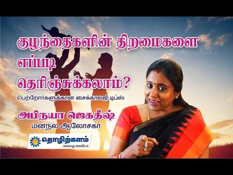 குழந்தைகளின் திறமைகளை எப்படி தெரிஞ்சுக்கலாம்? I Parenting Psychology in Tamil I அபிநயாஜெகதீஷ்