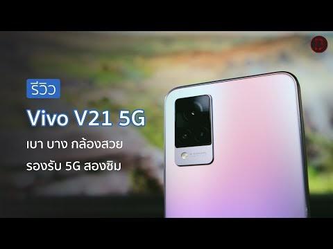 รีวิว Vivo V21 5G บาง เบา กล้องแจ่ม รองรับ 5G สองซิม