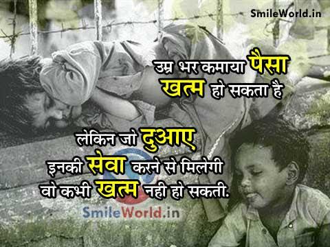 Anmol Vachan Suvichar Page 10 Of 14 Smileworld