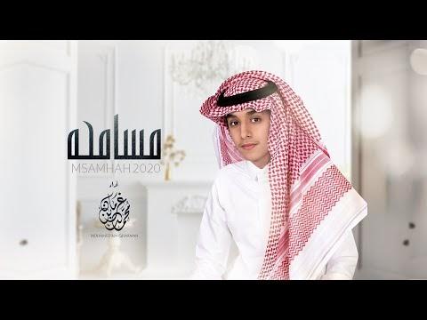 كلمات أغنية مسامحه - محمد بن غرمان Mohamed Bin Grman