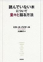 ピエール・バイヤール『読んでいない本について堂々と語る方法』