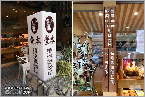 堂本麵包03.jpg