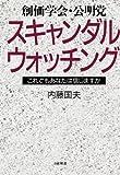 創価学会・公明党スキャンダル・ウォッチング